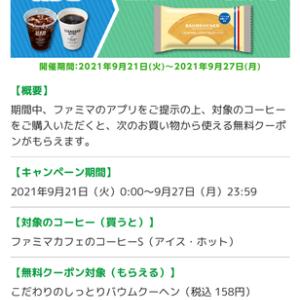 ファミマのアプリを出してコーヒー買うとバウムクーヘン無料券もらえる