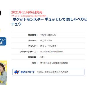 おしゃべりピカチュウがかわいくて予約!本日1000円クーポンあり(楽天市場)