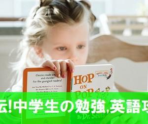 プロ直伝!中学生の勉強、英語の攻略法は?英語教室講師Miki先生に聞いてみた!