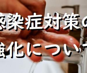 新型コロナウイルス感染症対策の強化につきまして|新潟市マンツーマン個別指導塾スクールNOBINOBI