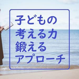 """【のびる】子どもの""""思考力""""""""考える力""""を鍛える5つのアプローチ"""