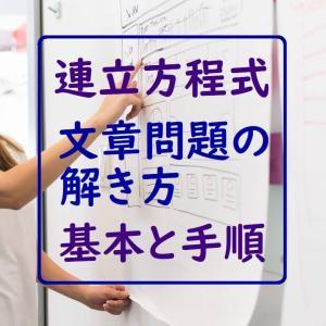 【丁寧解説】連立方程式の文章問題の解き方、基本と手順を3つの例題で説明