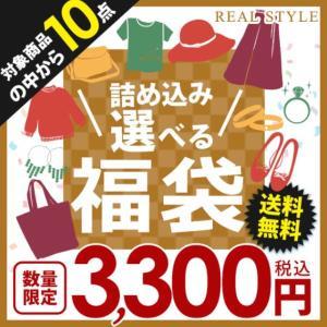 安すぎる!10着選べて3300円の福袋