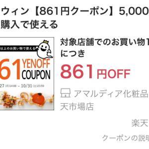 【お得情報】ビックリおったまげ139円の化粧品