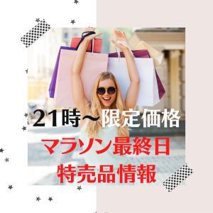 【21時開始】マラソン最終日の特価商品が激ヤバ!!