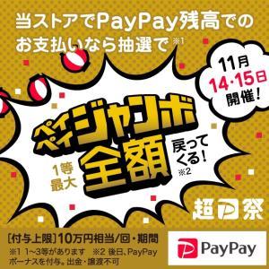 PayPayジャンボで内祝いをお安くゲット