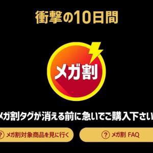 【Qoo10】メガ割スタート!最大10000円割引クーポン
