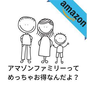Amazonファミリーが子育て世帯にメリットしかない理由
