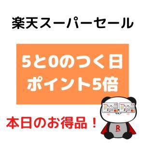 【楽天】本日のお得品情報