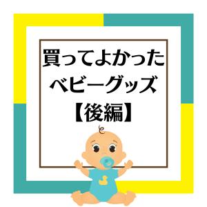 出産後、買ってよかったベビーグッズ【後編】