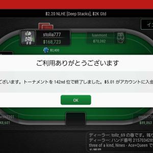 ポーカー初入賞!