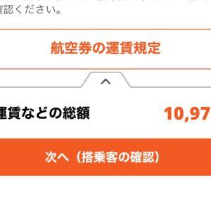 『激安』韓国行き航空券