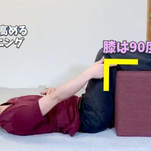 腹圧トレーニングで体幹から整えよう!