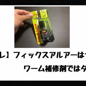 【インプレ】フィックスアルアー(Fix-A-Lure)はヤベェ。ワーム補修剤ではダントツ。