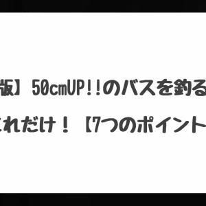 【2020年版】50UP!!のバスを釣る方法はこれだけ!【7つのポイントに注目】