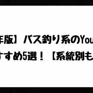 【2020年版】バス釣り系のYouTuberおすすめ5選!【系統別も紹介】