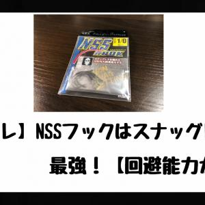 【インプレ】NSSフックはスナッグレスが最強!【回避能力が高い】