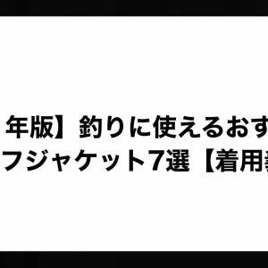 【2021年版】釣りに使えるおすすめのライフジャケット7選【着用義務化】