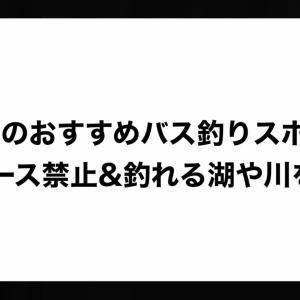 神奈川県のおすすめバス釣りスポット!リリース禁止&釣れる湖や川を紹介。