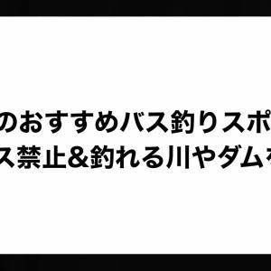 栃木県のおすすめバス釣りスポット!リリース禁止&釣れる川やダムを紹介。