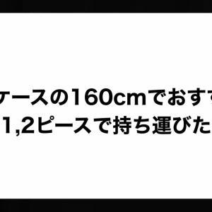 ロッドケースの160cmでおすすめ5選!!【1,2ピースで持ち運びたい方へ】
