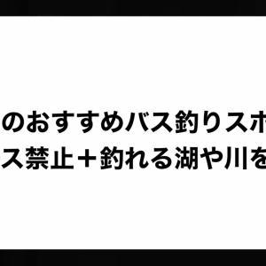 長野県のおすすめバス釣りスポット!リリース禁止+釣れる湖や川を紹介。