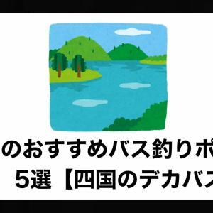 金砂湖のおすすめバス釣りポイント5選【四国のデカバス宝庫】