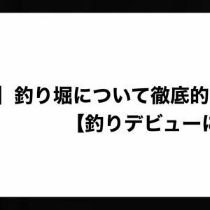 【必見】釣り堀について徹底的に解説【釣りデビューに最適】