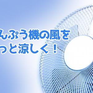 せんぷう機の風を冷たくするグッズ6タイプ!節電にも◎!【せんぷう機用 冷風強化装置】