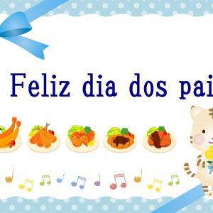 父の日はとんかつランチ~日本とブラジルのパン粉の違い・カンタン手作りパン粉の作り方を紹介~