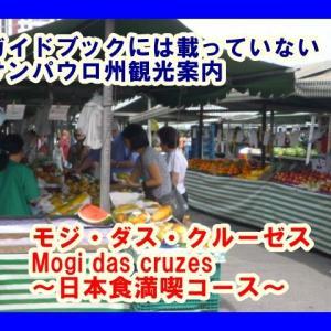 日本食材購入の超穴場【モジ・ダス・クルーゼス】
