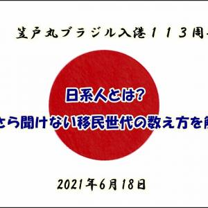 日本移民113年!今さら聞けない日系人移民世代の数え方を解説