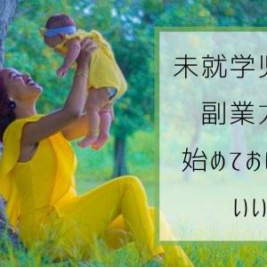 未就学児ママほど、ブログを始めた方がいい理由。