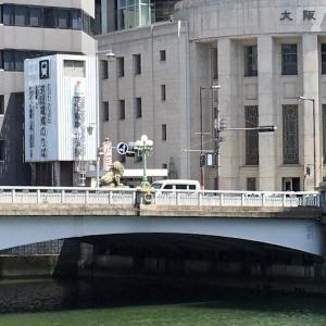 ライオン像の謎は明かされるまま、難波橋(ライオン橋)は浪華三大橋