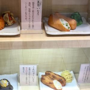 いなり寿司専門店『豆狸』種類が豊富で、季節限定も見逃せない