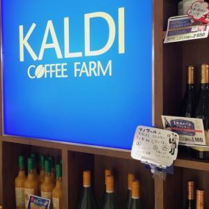 輸入食料品は、カルディ。国産のお菓子や食料品にも話題のものが!