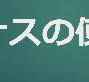 【資産運用】夏のボーナスの使い道(2020年6月支給)