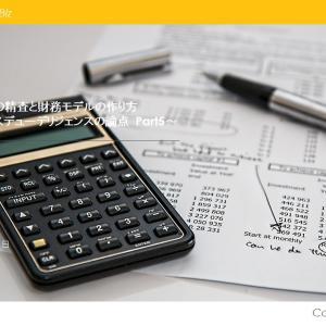 シナジーの精査と財務モデルの作り方 ~ビジネスデューデリジェンスの論点 Part5~