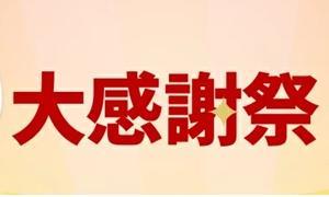 お菓子の詰め合わせを選ぼう(・∀・)今年のお礼をギフトに!