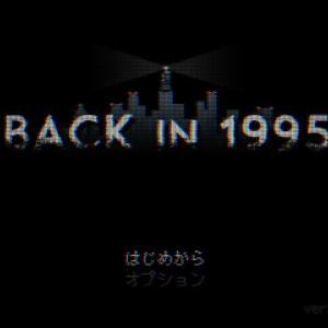 不便さを楽しむ現代のPS1風アドベンチャー『BACK IN 1995』