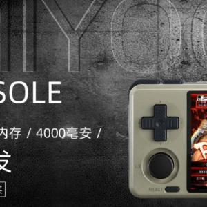 Bittboyを継承したAndroidゲーム機『Miyoo P60』の情報
