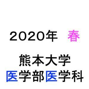 【2020年3月】熊本大学医学部医学科の合格者数の上位校は?