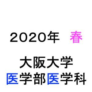 【2020年3月】大阪大学医学部医学科の合格者数の上位校は?