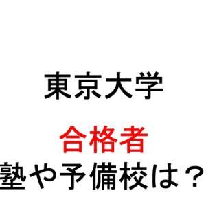 【東大合格】東大(東京大学)に合格した人が利用している塾や予備校は?