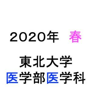 【2020年3月】東北大学医学部医学科の合格者数の上位の学校は?