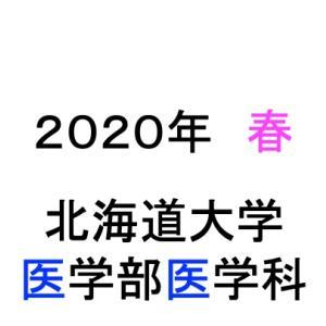 【2020年3月】北海道大学医学部医学科の合格者数の上位の学校は?