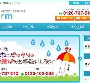 【自動車保険はどこがいい?】福知山近辺の人は「510.rm」さんがおすすめ。