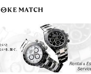 使ってないブランド腕時計は【トケマッチ】に預けて収益化した方がお得。