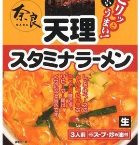 【天スタ】奈良の天理ラーメンと言えば天理スタミナラーメンがガチでおすすめ!!