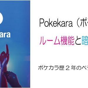 Pokekara(ポケカラ)のルーム機能とは?暗黙のマナーもあったりします。